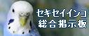 sekisei-keijiban.png
